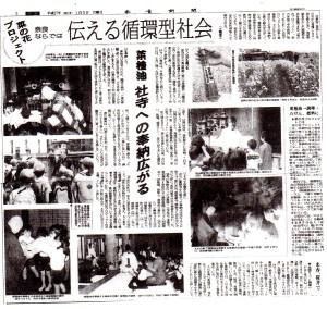 奈良新聞3(2015年1月5日)016