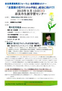 自然環境セミナー2015147