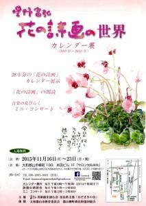 カレンダー展175
